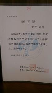 兵庫医科大学解剖学研修病理学研修